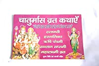 GOVIND & SONS TRADERS-Chatur Mass Vrat Katha [Paperback] Pt. Devkinandan Sharma