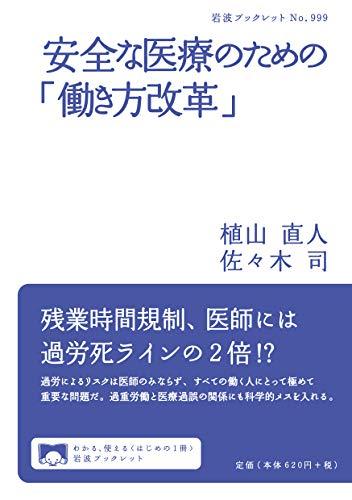 安全な医療のための「働き方改革」 (岩波ブックレット)の詳細を見る