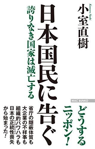 日本国民に告ぐ 誇りなき国家は滅亡する (WAC BUNKO 282)