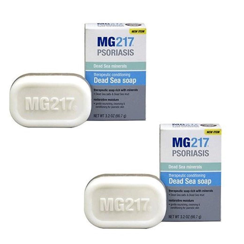 亜熱帯成り立つ練習した2個セット 死海の泥とミネラルたっぷり MG217ソープ 90g MG217 Psoriasis Therapeutic Conditioning Dead Sea Bar Soap