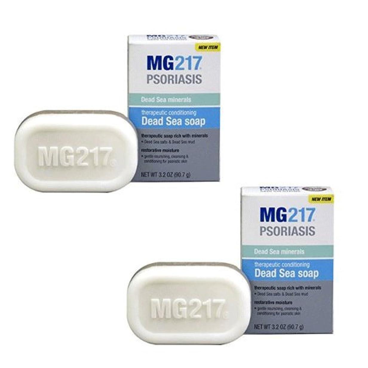 ヘロイン読書をする比べる2個セット 死海の泥とミネラルたっぷり MG217ソープ 90g MG217 Psoriasis Therapeutic Conditioning Dead Sea Bar Soap