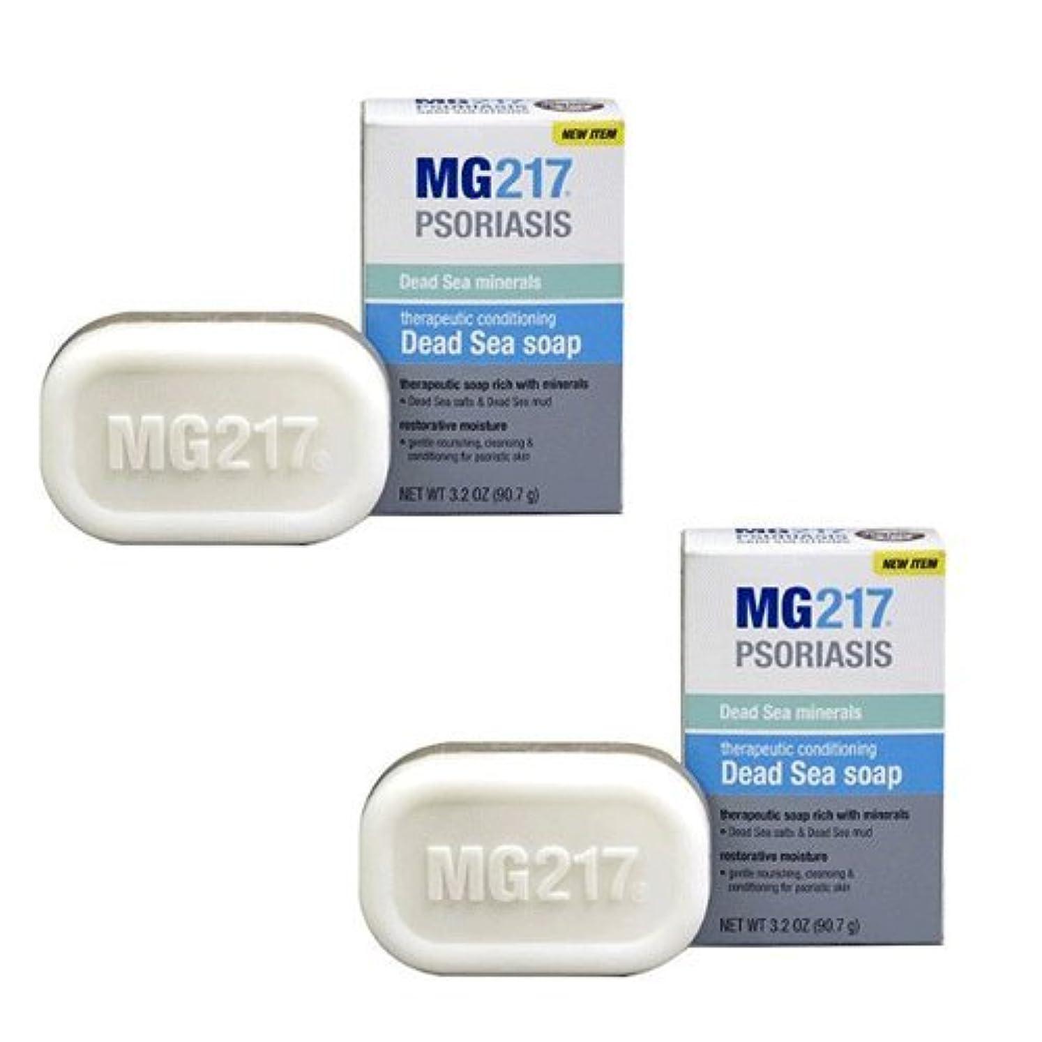 無条件料理をする作成する2個セット 死海の泥とミネラルたっぷり MG217ソープ 90g MG217 Psoriasis Therapeutic Conditioning Dead Sea Bar Soap