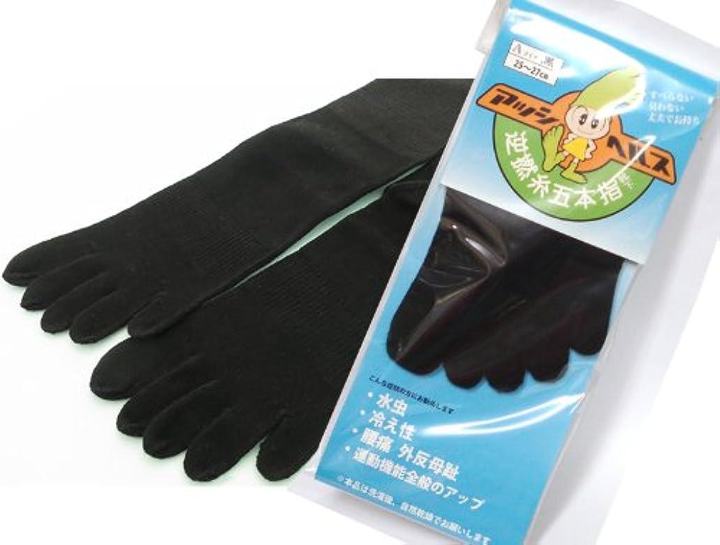 カエル変数不均一アッシヘルス 逆撚糸五本指靴下 Aタイプ 男性用 25~27センチ (黒)