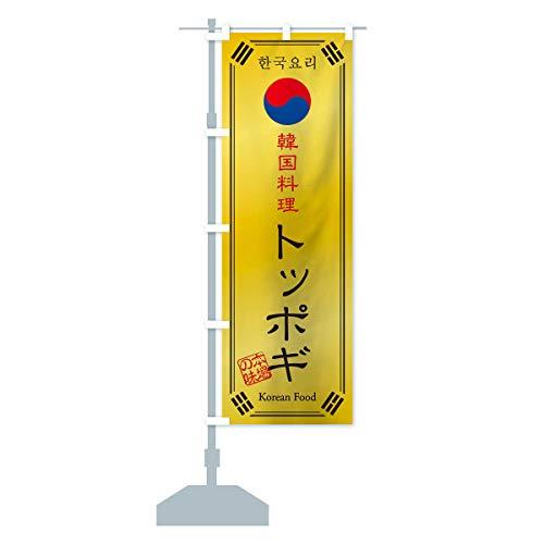 韓国料理/トッポギ のぼり旗 サイズ選べます(ショート60x150cm 左チチ)