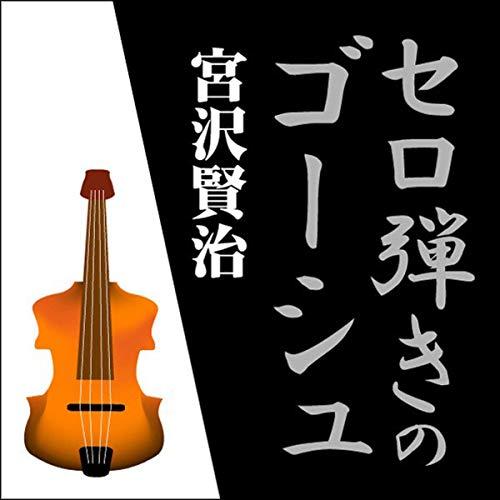 『宮沢賢治 01「セロ弾きのゴーシュ」/「詩:この森を通りぬければ」』のカバーアート