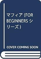 マフィア (FOR BEGINNERSシリーズ)