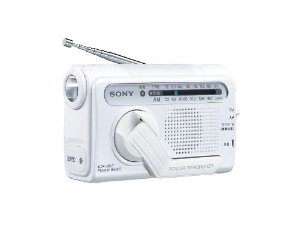 ローラー自動的に資金SONY 手回し充電FM/AMポータブルラジオ B03 ホワイト ICF-B03/W