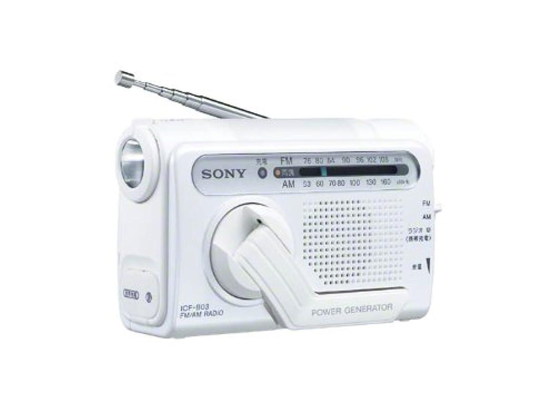 どちらもブリリアント扇動するSONY 手回し充電FM/AMポータブルラジオ B03 ホワイト ICF-B03/W