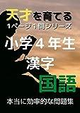 ichi page ichi mon drill kokugo shogakui 4 nensei kanji: tensai wo sodateru (tanmon tosho) (Japanese Edition)