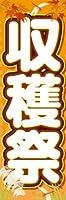 のぼり旗スタジオ のぼり旗 収穫祭002 大サイズ H2700mm×W900mm