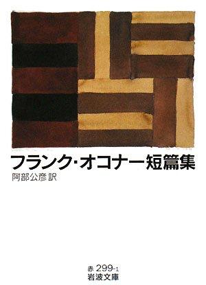 フランク・オコナー短篇集 (岩波文庫)