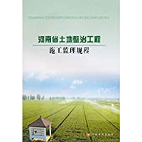 Supervision of construction land remediation procedures Henan Province(Chinese Edition)