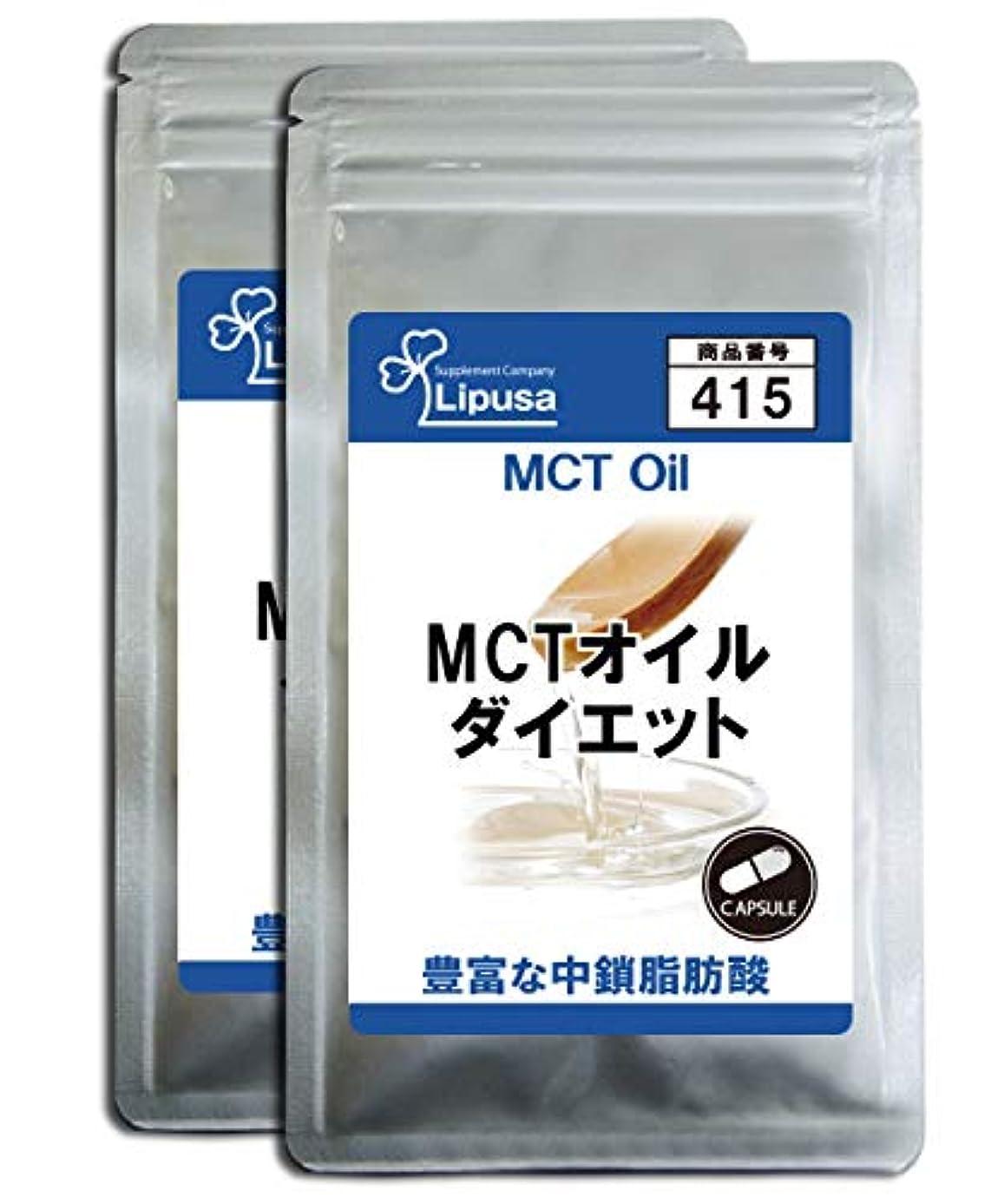 アマチュアるしっかりMCTオイルダイエット 約3か月分×2袋 C-415-2