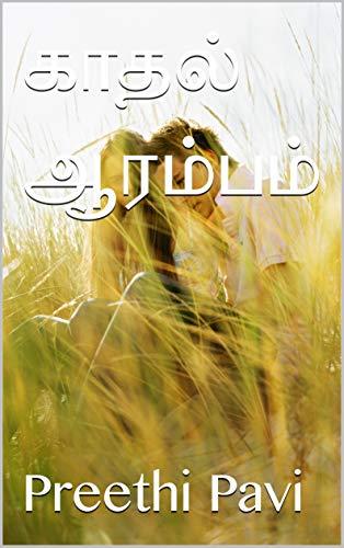 காதல் ஆரம்பம் (Tamil Edition)