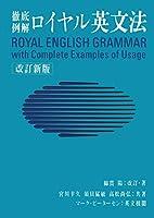 徹底例解ロイヤル英文法 改訂新版