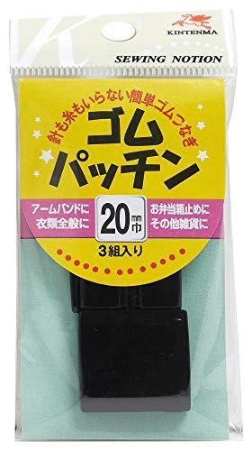 金天馬 ゴムパッチン 20mm巾 3組入 黒 KA-8802