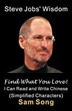 Steve Jobs' Wisdom: Find What You Love! I Can Read and Write Chinese- Simplified Characters (English and Mandarin Chinese Edition)