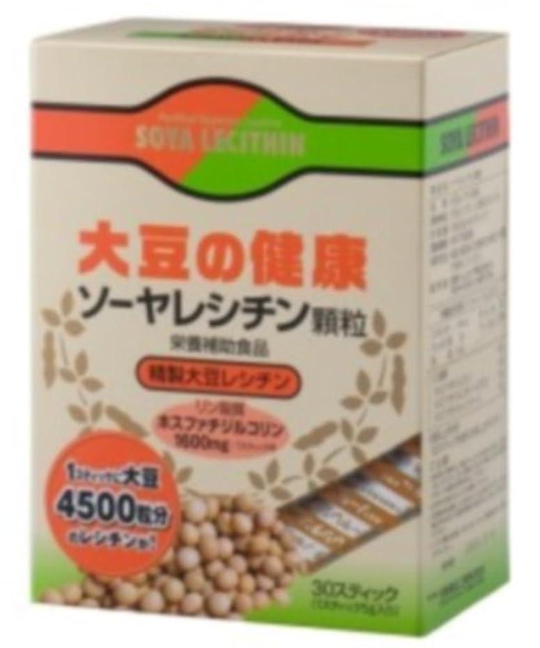 アドバイス圧倒的阻害するソーヤレシチン顆粒 30包
