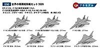 ピットロード 1/700 スカイウェーブシリーズ 世界の現用戦闘機セット2020 プラモデル S50