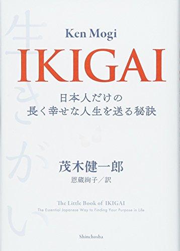 IKIGAI: 日本人だけの長く幸せな人生を送る秘訣