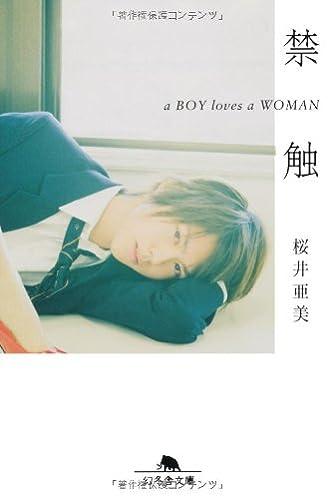 禁触 a BOY loves a WOMEN (幻冬舎文庫)