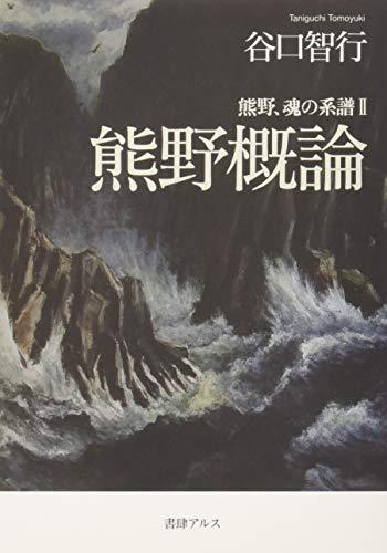 熊野概論―熊野、魂の系譜〈2〉