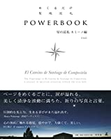 めくるだけ聖地巡礼  POWER BOOK  星の巡礼 カミーノ編