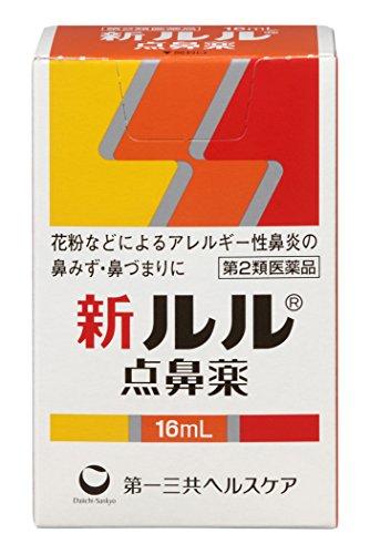 【第2類医薬品】新ルル点鼻薬 16mL
