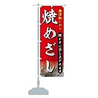 焼めざし のぼり旗 サイズ選べます(ジャンボ90x270cm 左チチ)