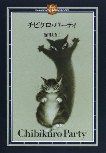チビクロ・パーティ (Dayan's collection books)の詳細を見る