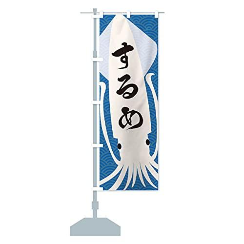するめ のぼり旗 サイズ選べます(スリム45x180cm 左チチ)