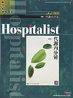 Hospitalist(ホスピタリスト) Vol.4 No.1 2016(特集:代謝内分泌)