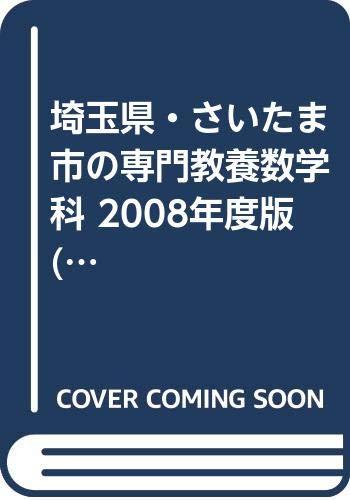 『埼玉県・さいたま市の専門教養数学科 2008年度版 (教員試験県別受験対策シリーズ)』のトップ画像