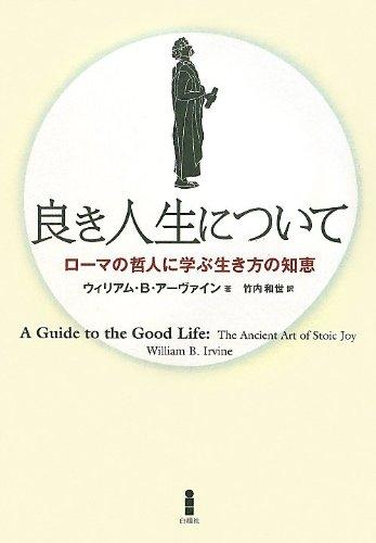 良き人生について—ローマの哲人に学ぶ生き方の知恵 - ウィリアム・B・アーヴァイン, 竹内和世