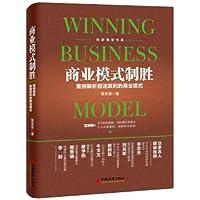 商业模式制胜:案例解析超速赢利的商业模式