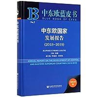 中东欧国家发展报告(2019版2018-2019)(精)/中东欧蓝皮书
