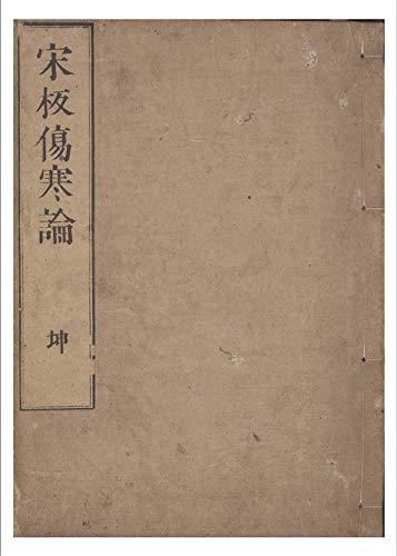 和本,宋版傷寒論,坤巻・6-10巻(全2冊) (長野電波技術研究所)