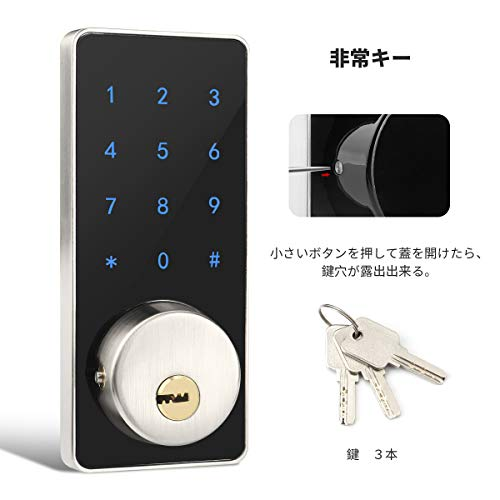 スマートロックスマホ対応キーレスロック非常キーとMFカード付き不正アラム防犯錠