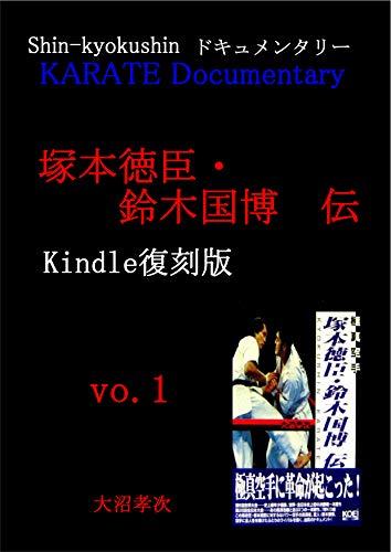 塚本徳臣・鈴木国博kindle復刻版vo.1