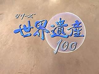 シリーズ世界遺産100(NHKオンデマンド)