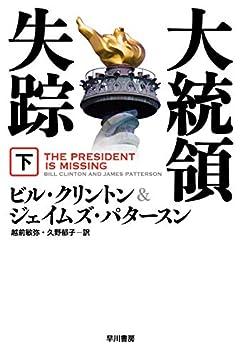 大統領失踪 下 (ハヤカワ文庫 NV ク 27-2)