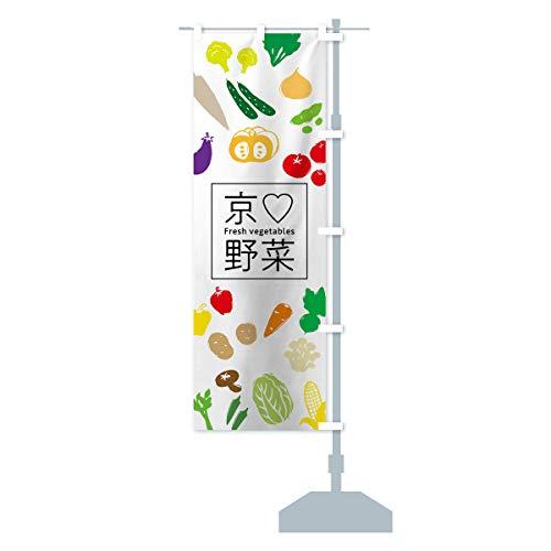 京野菜 のぼり旗 チチ選べます(レギュラー60x180cm 右チチ)