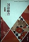 国語総合 古典編 平成29年度改訂 文部科学省検定済教科書 国総335