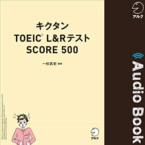 『キクタンTOEIC L&Rテスト SCORE 500』のカバーアート