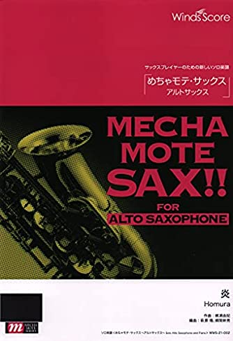 WMS-21-2 ソロ楽譜 めちゃモテサックス~アルトサックス~ 炎 (参考音源CDなし) (サックスプレイヤーのための新しいソロ楽譜)