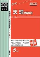 天理高等学校 2020年度受験用 赤本 197 (高校別入試対策シリーズ)