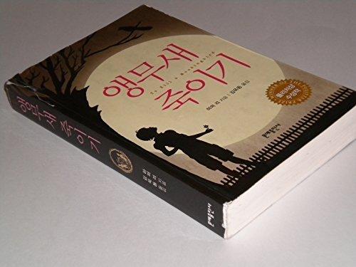 To Kill a Mockingbird (Korean Edition) (Korean) Paperback September 25, 2010