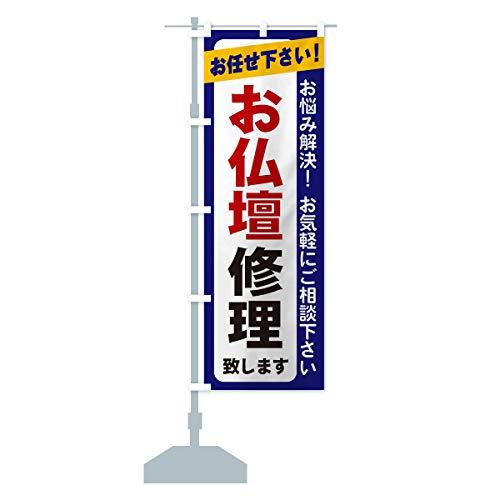 お仏壇修理 のぼり旗 サイズ選べます(ジャンボ90x270cm 左チチ)