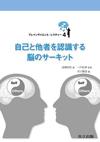 自己と他者を認識する脳のサーキット (ブレインサイエンス・レクチャー)