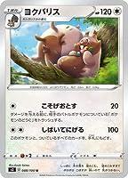 ポケモンカードゲーム PK-S3-088 ヨクバリス U